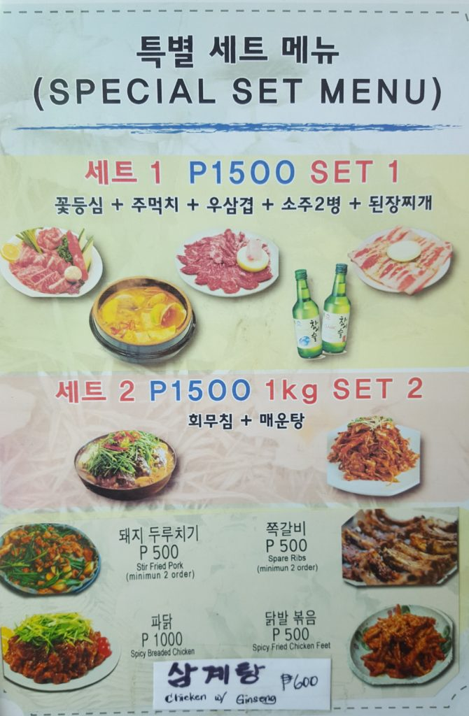 Set Menu - Bek Ryeon Korean Restaurant