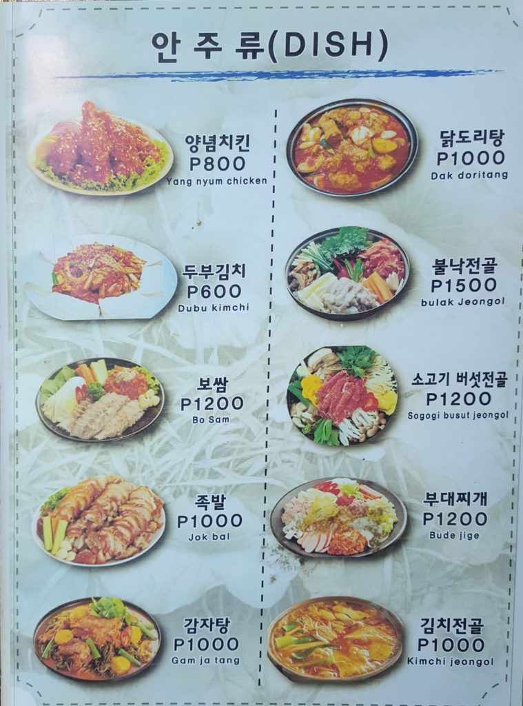 Dish - Bek Ryeon Korean Restaurant