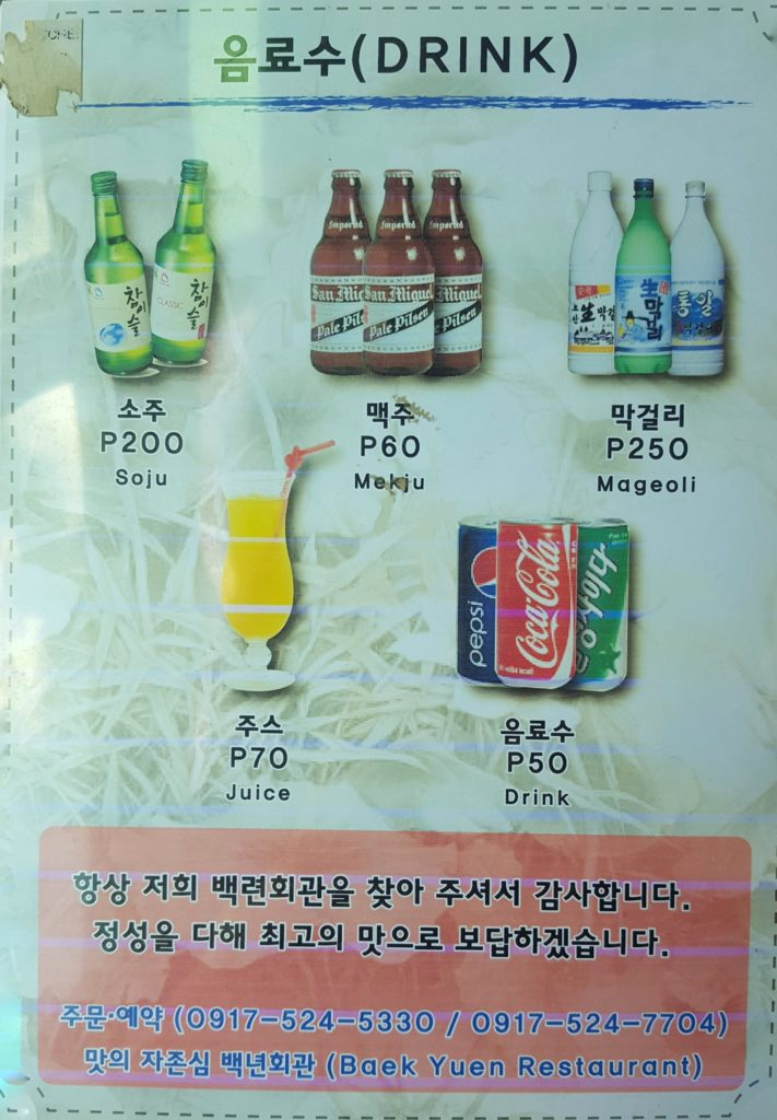 drink - Bek Ryeon Korean Restaurant