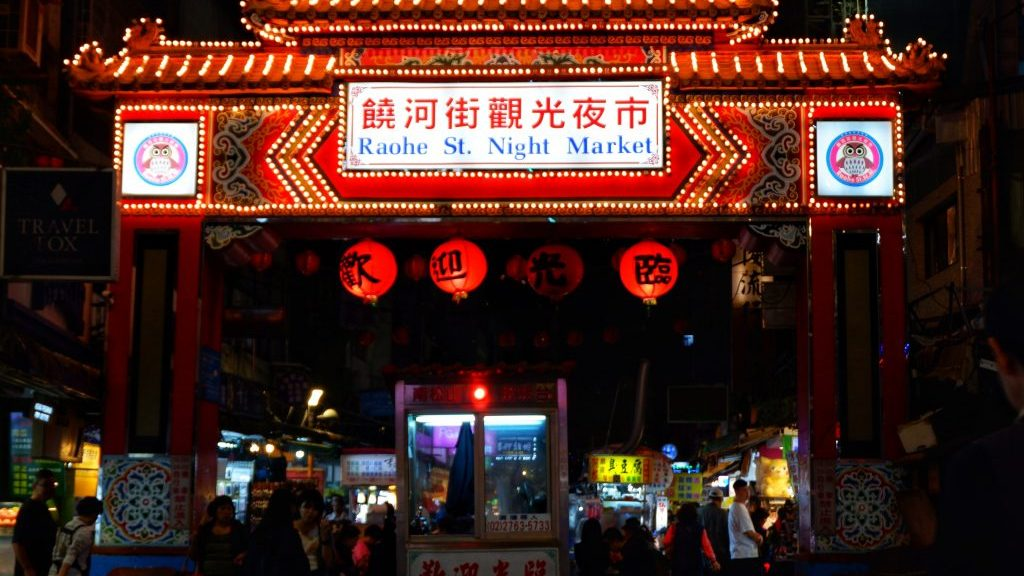Raohe Night Market - Happy and Busy Travels to Taiwan